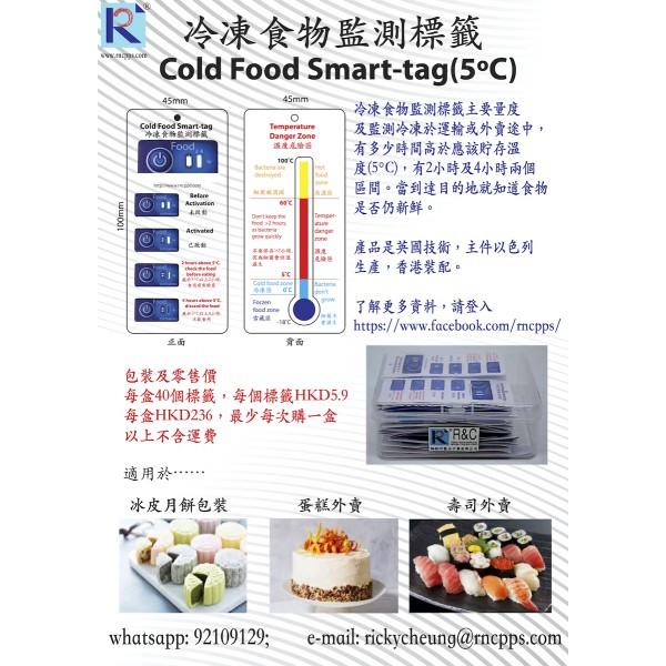 冷涷食物智能標籤(5°C)