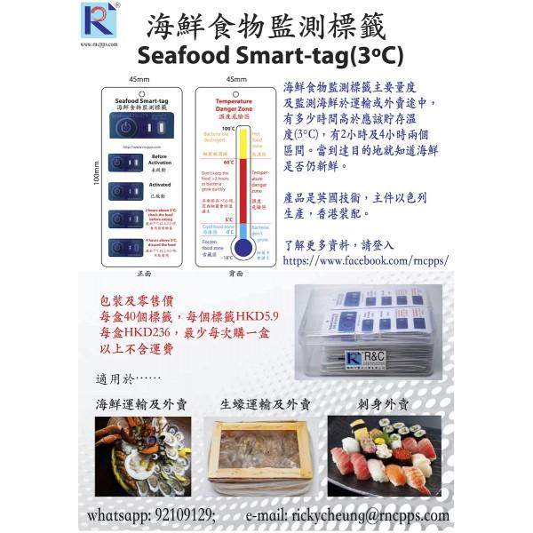 海鮮食物智能標籤 (3°C)